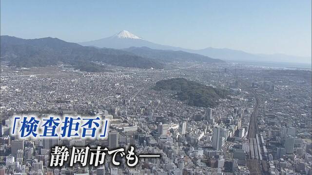 画像: 静岡市「無症状の病原保有者はいる。検査を受けてほしい」