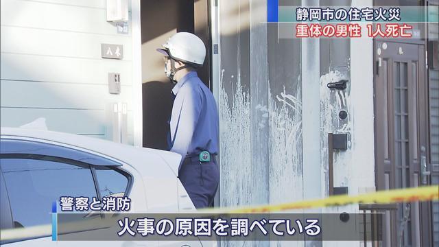 画像: 静岡市の住宅火災、重体の男性が死亡…1階台所付近から出火か