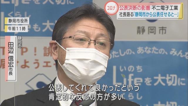 画像: 静岡市「公表してよかった、と肯定的な意見多い」