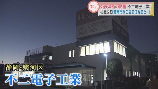 画像: 【新型コロナ】食い違う言い分…静岡市「強く原則公表求める」 クラスター発生の会社「御社に任せると」