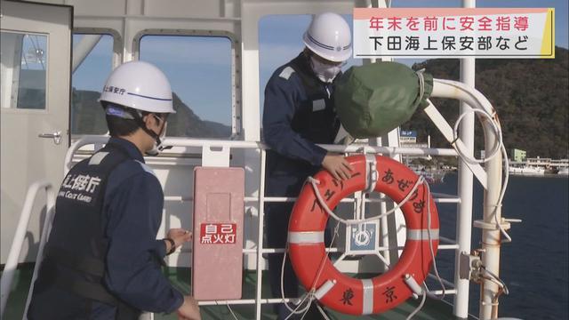 画像: 年末年始を前に船舶の安全指導 不審物ないか船内を点検 静岡・下田市
