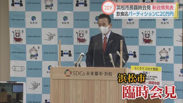 画像: 【新型コロナ】パーティション設置に最大20万円の補助金 浜松市