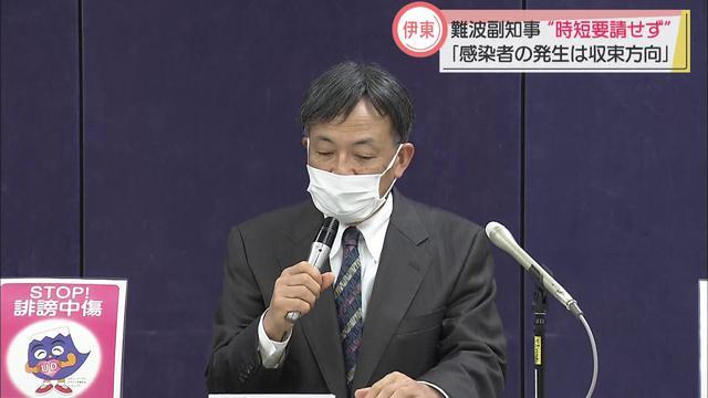 画像: 静岡県伊東市の感染拡大は収束方向に… 副知事「時短要請はせず」 youtu.be