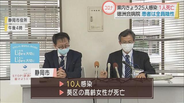 画像: クラスター発生の静岡徳洲会病院 600人検査、入院患者全員の陰性を確認 youtu.be