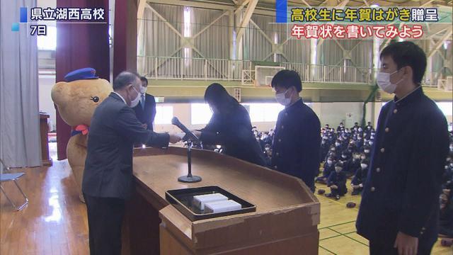 画像: 高校生に「年賀状を書いて…」 日本郵便が年賀はがきを贈呈 静岡・湖西市 youtu.be