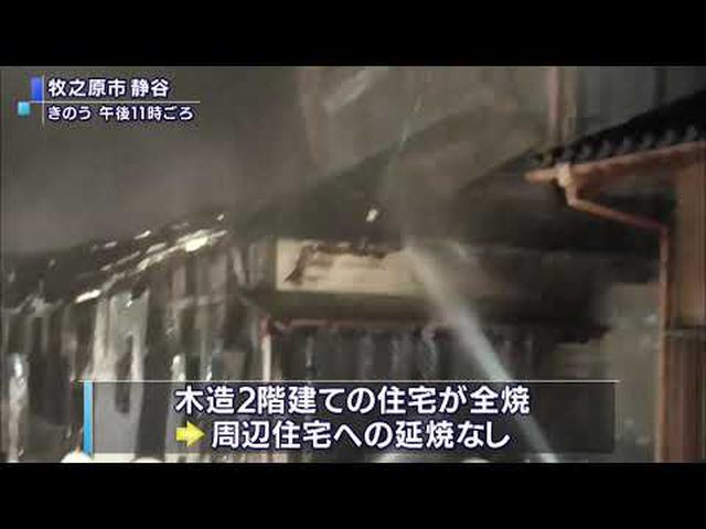 画像: 静岡・牧之原市で住宅全焼 一人暮らしの男性が外出中に出火 youtu.be