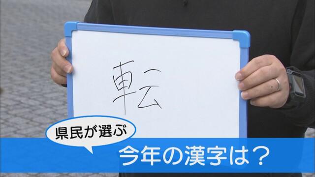 画像1: 今年の漢字は「密」 静岡県民が選ぶ今年の漢字は? 50人に聞きました