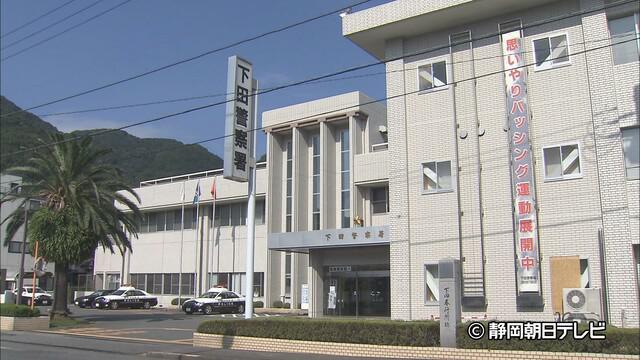 画像: 下田警察署