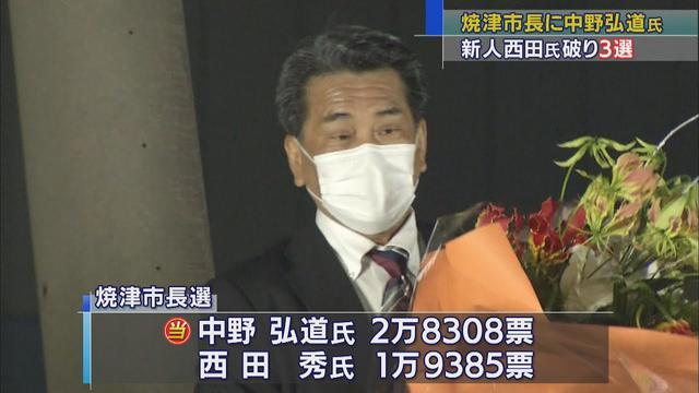 画像: 静岡・焼津市長選、中野弘道氏が3選…投票率は過去最低 youtu.be
