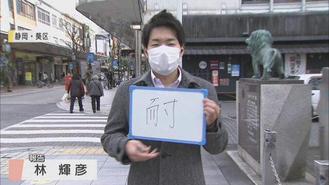 画像2: 今年の漢字は「密」 静岡県民が選ぶ今年の漢字は? 50人に聞きました