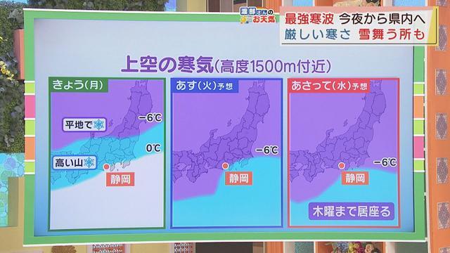 画像: 【12月14日 静岡】渡部さんのお天気 あすは「真冬の寒さ」 youtu.be