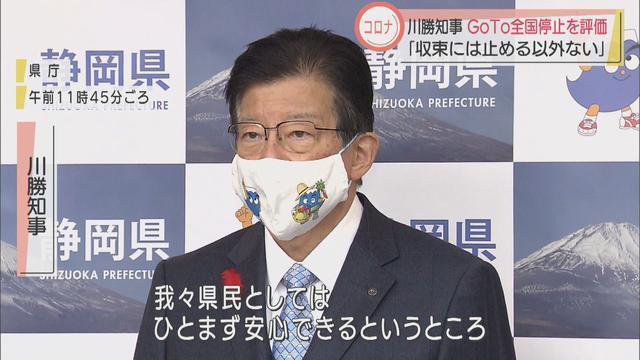 画像: 静岡県知事がGoToトラベル一時停止を評価「ひとまず安心できる」