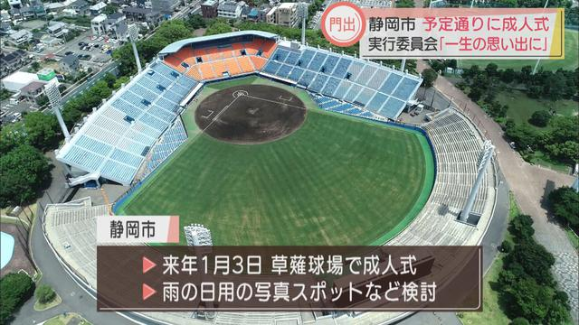 画像2: 会場は草薙球場…静岡市は成人式を実行へ 新成人の実行委員長「一生に一度の思い出に残る式にしたい」