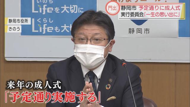 画像1: 会場は草薙球場…静岡市は成人式を実行へ 新成人の実行委員長「一生に一度の思い出に残る式にしたい」