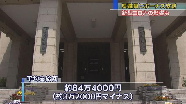 画像: 静岡県職員に冬のボーナス 10年ぶりに減額 youtu.be