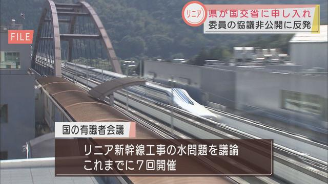 画像: 国の有識者会議の公開を申し入れ リニア工事めぐる大井川の水問題で 静岡県