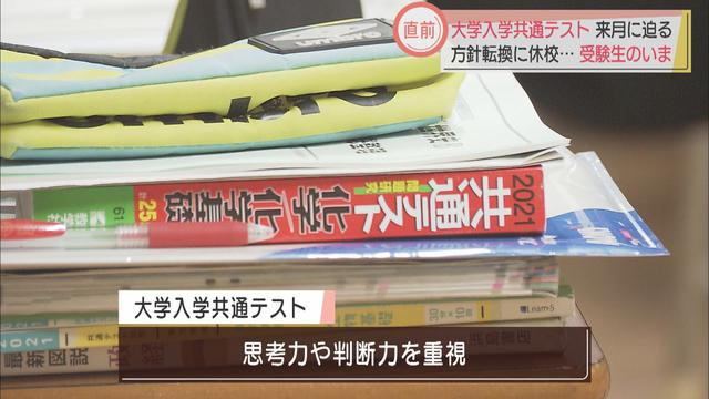 画像: 初の「大学入学共通テスト」まで1カ月 3カ月休校も夏休み短縮や学校行事中止で… 静岡市