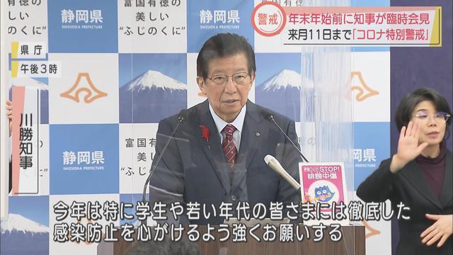 画像2: 【新型コロナ】静岡県知事「年末年始、不要不急な帰省は我慢して」県境またぐ移動の自粛を強く求める