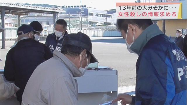 画像: 「被害者の無念晴らしたい」 13年前の女性殺人事件で警察が情報提供呼びかけ 静岡市 youtu.be