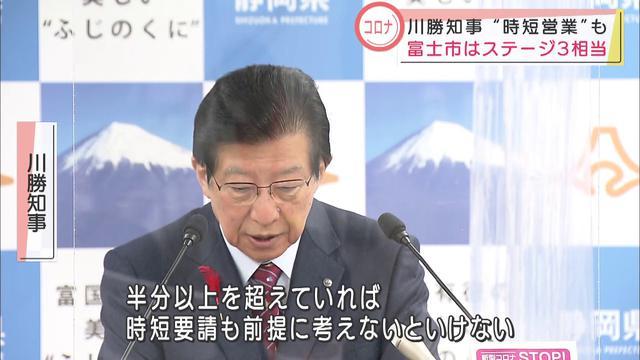 画像: 【新型コロナ】富士市に時短営業要請を検討 youtu.be