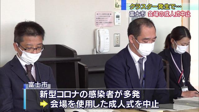 画像: 成人式会場を使用した式典の中止を発表 富士市 youtu.be