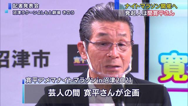 画像: 間寛平さんが企画 沼津でナイトマラソンを開催 youtu.be
