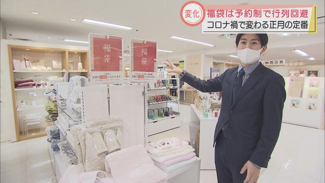 画像1: コロナ禍で「福袋」にも変化が 静岡伊勢丹