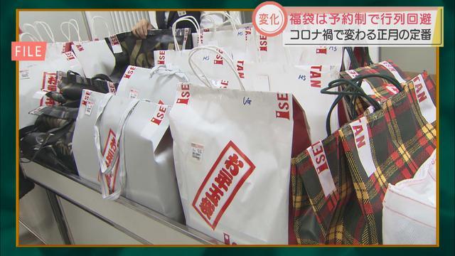 画像2: コロナ禍で「福袋」にも変化が 静岡伊勢丹