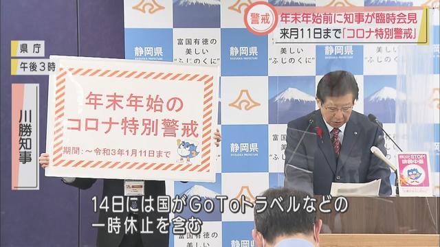画像1: 【新型コロナ】静岡県知事「年末年始、不要不急な帰省は我慢して」県境またぐ移動の自粛を強く求める
