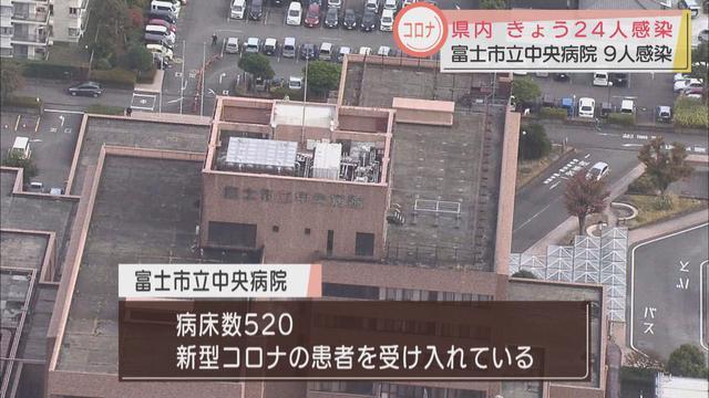 画像: 【新型コロナ】静岡・富士市立中央病院で計9人が感染 クラスター認定で面会は完全禁止