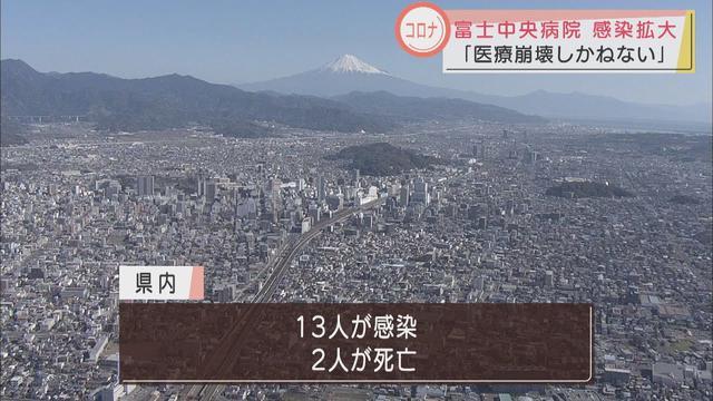 画像: 【新型コロナ】静岡県内感染者13人も…県担当者「減少傾向にあるか分からない。慎重に見ていく必要がある」 youtu.be