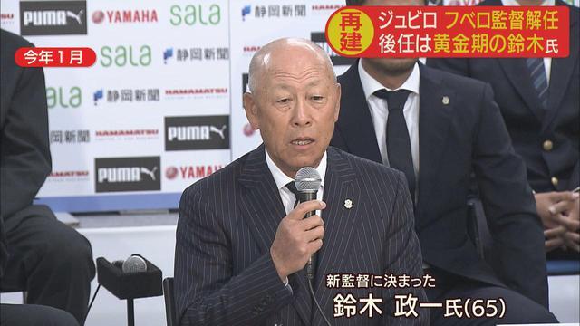 画像: 今年1月、ジュビロ磐田の新体制発表会見に出席した鈴木監督。当時は強化本部長