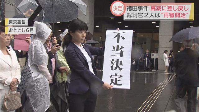 画像: 2018年 東京高裁が再審決定を取り消し