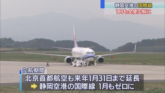 画像: 静岡空港の国際線、来年1月も欠航 上海、ソウル、台北線など3月まで期間延長 youtu.be
