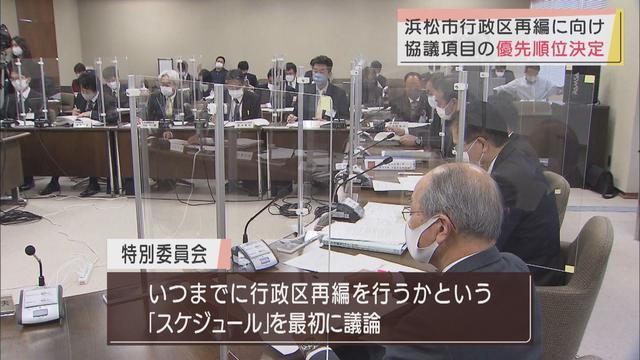 画像: 浜松市の行政区再編問題 まずはスケジュールを議論