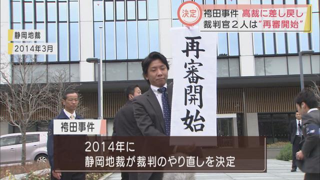 画像: 2014年、静岡地裁が再審を決定