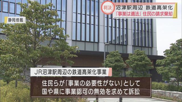 画像: JR沼津駅の鉄道高架化事業の取り消しは認めず 原告「腑に落ちない。土地は明け渡さない」 静岡地裁 youtu.be