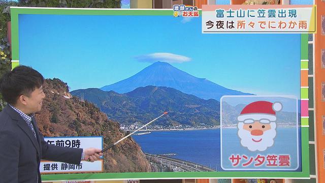 画像: 【12月24日 静岡】渡部さんのお天気 あすは「晴れても風強まる」 youtu.be