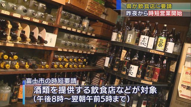 画像: 静岡・富士市で「時短営業」始まる 飲食店「乗り切らないといけないし、協力しなければ」