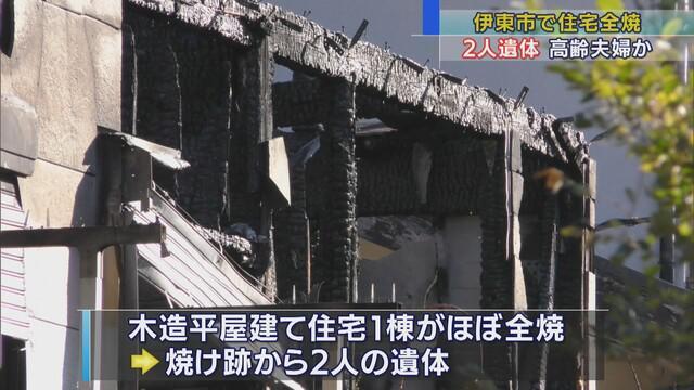 画像: 住宅火災で2人遺体見つかる 70代の夫婦か 静岡・伊東市