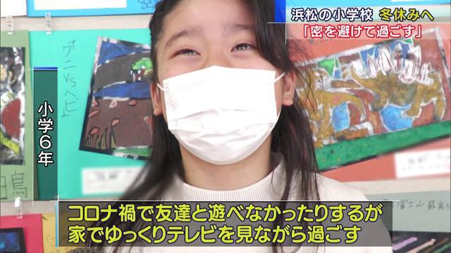 画像: 浜松市の小学校で終業式 多くの学校であすから冬休みへ 児童「密を避けて過ごす」 youtu.be