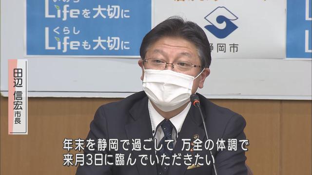 画像: 12月15日、草薙球場での成人式開催を明言し、静岡市外からの参加者に早期の帰省を呼び掛けた田辺信宏市長