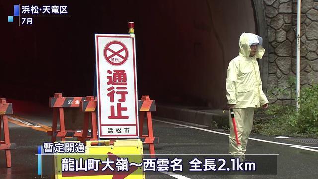 画像: 国道152号の秋葉トンネル暫定開通へ 浜松・天竜区 youtu.be