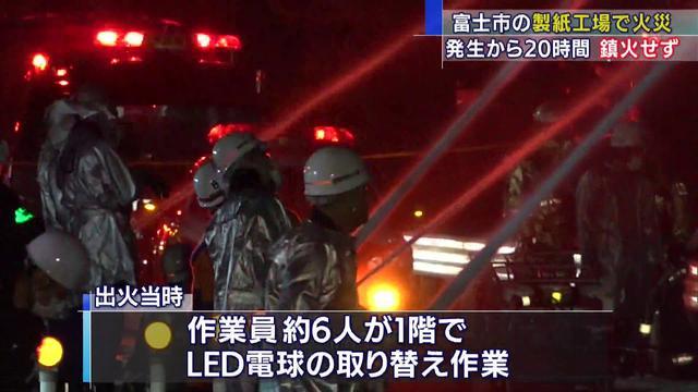 画像: 富士市の製紙工場で火事 20時間経過も鎮火せず けが人なし youtu.be