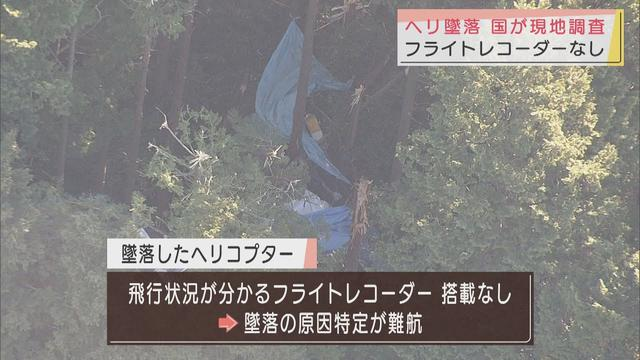 画像: ヘリ墜落 事故調査官現地へ youtu.be