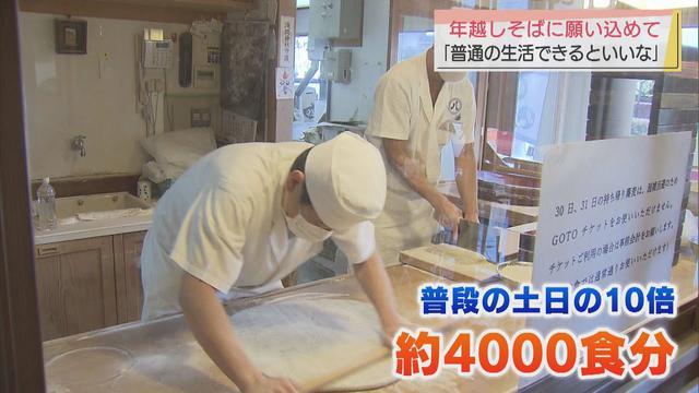 画像: コロナ禍の大晦日 そば店にぎわう youtu.be