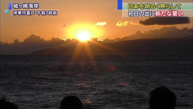 画像: 初日の出に新年の誓い 静岡県伊豆地域