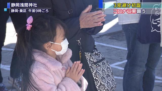 画像: 3密避けて初詣「家内安全」「コロナ収束」願う・静岡市の静岡浅間神社