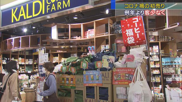 画像: 静岡市の商業施設で初売り始まる、例年より客足少なく