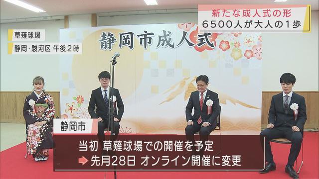画像: オンライン成人式の視聴は約550人…予定していた草薙球場には実行委員ら約20人 静岡市